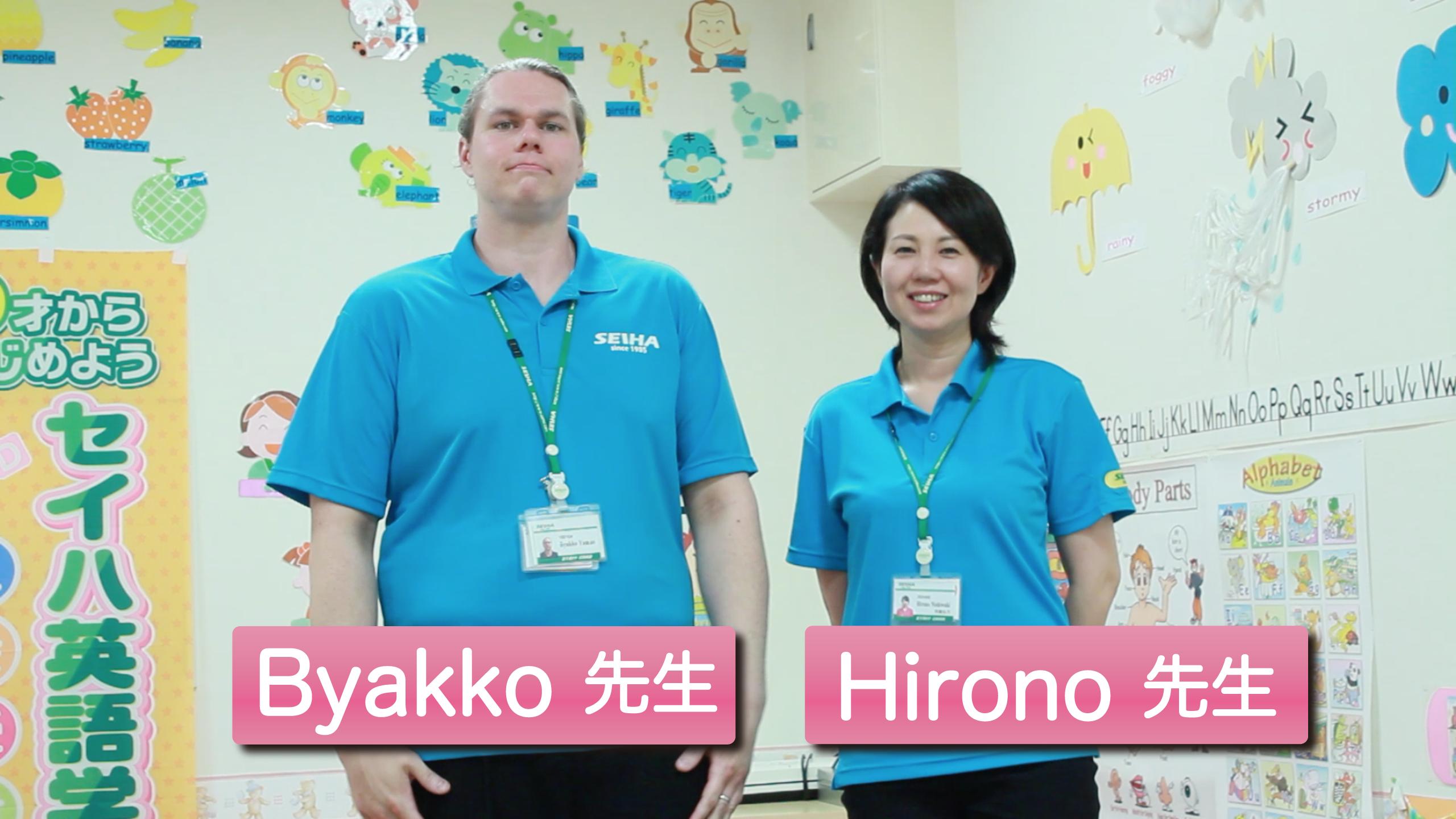 byakko and hirono