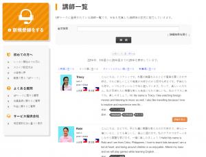 uptalk-screenshot01